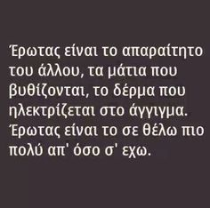Erotas in the air Sweet Words, Love Words, Words Quotes, Life Quotes, Sayings, Favorite Quotes, Best Quotes, Teaching Humor, Clever Quotes