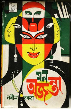 08 South Asian book cover, via Women, Snakes and Stalkers