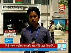 Today Noon Bangladesh News 28 April 2015 Bangla Live TV News City Election