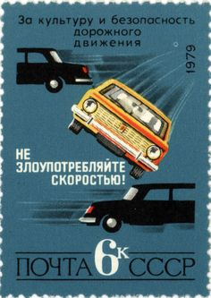 Safety_of_Road_Traffic._1979_USSR_Postage_stamp