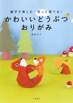 かわいいどうぶつおりがみ  kawaii doubutsu origami book  ISBN978-4-522-43120-7