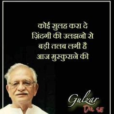60 super ideas for poetry quotes life hindi Hindi Quotes Images, Hindi Words, Hindi Quotes On Life, Poetry Quotes, Wisdom Quotes, Words Quotes, Life Quotes, Legend Quotes, Poetry Hindi