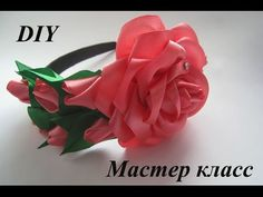 Объемный цветок из атласной ленты Мастер-класс/Surround the flower of satin ribbon. Master class - YouTube