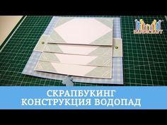 Скрапбукинг: Конструкция водопад (каскад) для альбома - YouTube