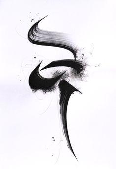 Thrust of joy – Sophie Verbeek Japanese Calligraphy, Calligraphy Art, Body Art Tattoos, Small Tattoos, Persian Tattoo, Tattoo Trash, Brush Background, Trash Polka, Ink Art