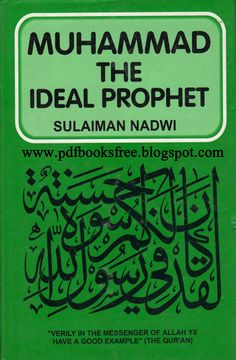 Muhammad Sallalla hu Alaihi Wasallam The Ideal Prophet By Syed Sulaiman Nadvi English Novels, English Book, Islam Beliefs, Islam Religion, Cricket Books, Importance Of Reading, Adventure Novels, Book Names