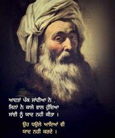 Sikh Quotes, Gurbani Quotes, Motivational Quotes, Funny Quotes, Inspirational Quotes, Guru Granth Sahib Quotes, Punjabi Love Quotes, Daily Inspiration Quotes, Religious Quotes