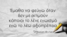 Greek Quotes, Favorite Quotes, Notes, Inspirational Quotes, Thoughts, Sayings, Woman, Wallpaper, Relationships