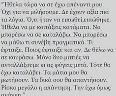 """Find and save images from the """"greek quotes"""" collection by Ζαφι Ζαχαρακη (zafi_zacharaki) on We Heart It, your everyday app to get lost in what you love. Dark Quotes, Greek Quotes, Silent Treatment Quotes, Thoughts, Writing, Love, Sayings, Words, Qoutes"""