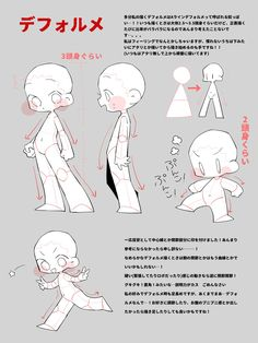 Body Reference Drawing, Drawing Reference Poses, Anime Drawings Sketches, Cute Drawings, Body Drawing Tutorial, Body Tutorial, Drawing Expressions, Digital Art Tutorial, Concept Art Tutorial