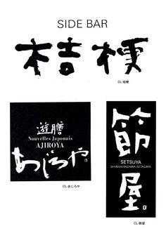 美登英利【HIDETOSHI MITO】