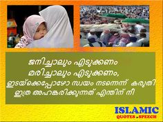 13 Best Malayalam Islamic Quotes Images Knowledge Quotes Islamic