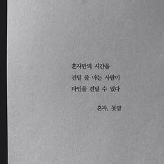 Korean Phrases, Korean Words, Wise Quotes, Famous Quotes, Korea Quotes, Korean Writing, Touching Words, Good Sentences, Korean Language