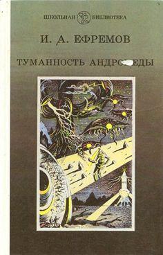 View album on Yandex. Views Album, Book Quotes, Science Fiction, Illustrators, Literature, Books, Education, Cinema, Sci Fi