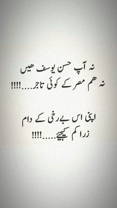 Urdu Quotes Deep Deep Islamic Romantic Funny Attitude So True Sufi Sayings In Hindi Awesome Inspirational Jokes For Dp Thoughts One Line Heart Aqwal E Zareen Motivational Shayari On Friendship Trust Iqbal Urdu Quotes, Islamic Quotes, Poetry Quotes In Urdu, Urdu Funny Poetry, Love Quotes In Urdu, Urdu Love Words, Best Urdu Poetry Images, Sufi Quotes, Love Poetry Urdu