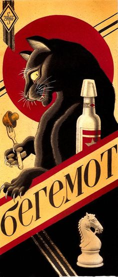 Behemoth All from Master and Margarita by Mikhail Bulgakov, my favorite book.  Art by C. C. Askew