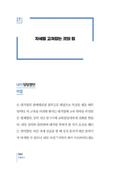 "[알라딘] ""좋은 책을 고르는 방법, 알라딘"" Ppt Design, Book Design, Layout Design, Graphic Design, Editorial Layout, Editorial Design, Placemat Design, Print Layout, Book Layout"