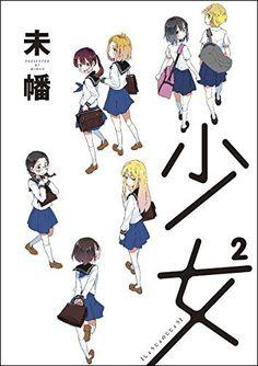少女2 (IDコミックス/百合姫コミックス)
