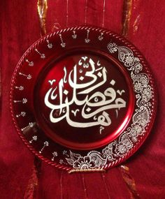 DesertRose///Red Decorative Plate with Arabic Calligraphy and by EmanDesign, Arabic Calligraphy Art, Arabic Art, Arabesque, Font Art, Islamic Patterns, Islamic World, Letter Art, Art And Architecture, Lovers Art