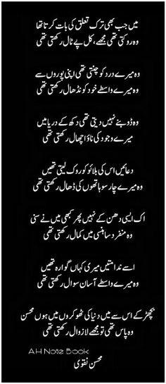 Mohsin Naqwi.. Kamaal Sir