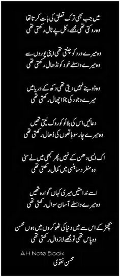 Mohsin Naqvi Urdu Poetry Pdf