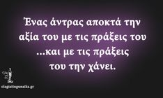 Greek Quotes, Self Confidence, Cards Against Humanity, Thoughts, Sayings, Reading, Words, Tips, Irene