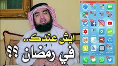 #المختصر_المفيد 11 | خلك معي في رمضان .. لا تروح بعيد 😅!! Snapchat, Sims, Safari, Mantle, The Sims