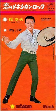 Japanese rendition of Mexican rock by Yukio Hashi 昭和レトロ② :: 「明日という字は、明るい日とかくのね