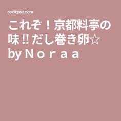 これぞ!京都料亭の味 !! だし巻き卵☆ by Noraa