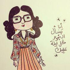 أنا بسْأل النُجوم كُلّ ليْلة عليْك: Yo le pregunto a las estrellas cada noche por ti. Nouf Alismail (Noufay) noufay.tumblr.co http://instagram.com/noufay