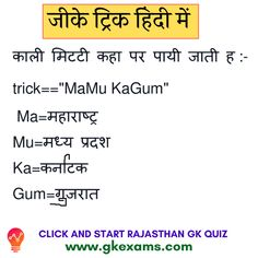 India Trick Gk in Hindi Gkexams General Knowledge Book, Gernal Knowledge, Knowledge Quotes, Study Hard Quotes, Study Motivation Quotes, Geography Lessons, Teaching Geography, Ias Notes, English Opposite Words