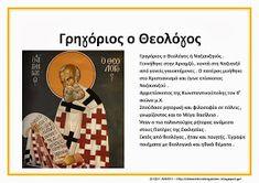 Greek Language, Language Lessons, Religion, Spirituality, Christian, Activities, Learning, School, Blog
