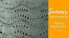 Κυματιστη πλεξη δαντελα. summer wave Lace Knitting, Crochet, Youtube, Fashion, Tricot, Animals, Shawl, Jackets, Dots