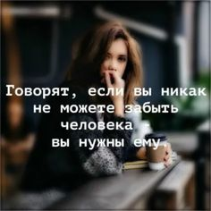 Russian Quotes, Love Quotes, Inspirational Quotes, People Quotes, Woman Quotes, Just Love, Positive Quotes, Favorite Quotes, Texts