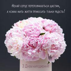 Happy Birthday, Rose, Celebration, Happy Brithday, Pink, Urari La Multi Ani, Happy Birthday Funny, Roses, Happy Birth