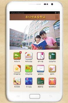 유니넷초등학교 모바일 어플리케이션<br>학교의 소식을 이제 휴대폰에서 모두 다 받아 볼 수 있는 어플리케이션입니다.