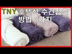 [TNY]Folding a towel a hotel (호텔식 수건접는 방법   3가지) - YouTube