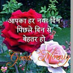 264 Best Good Morning Images Good Morning Buen Dia Dil Se