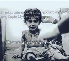 greek quotes syria