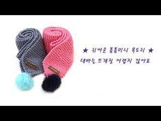 뜨개질)코바늘 미니 폼폼 목도리 뜨는 방법 (crochet mini pom pom neck warmer) - YouTube