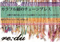【新商品】カラフル紐のチェーンブレス