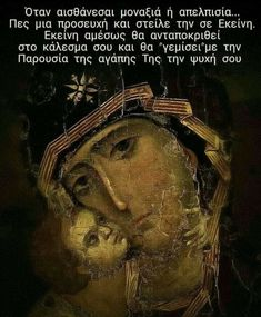 Byzantine Icons, Orthodox Christianity, Greek Quotes, Christian Faith, Life Images, Positive Thoughts, Word Of God, Picture Quotes, Cool Words