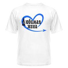 Мужская футболка Любимая жена Магазин футболок