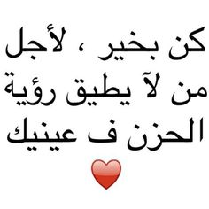 Love Quotes, Funny Quotes, Qoutes, Talk About Love, Hakuna Matata, Arabic Words, I Smile, Best Friends, Playing Cards