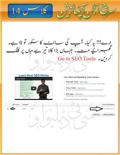 Search Engine Optimization Course in Urdu (Attracta SEO Tools) Class 14 | King Learner