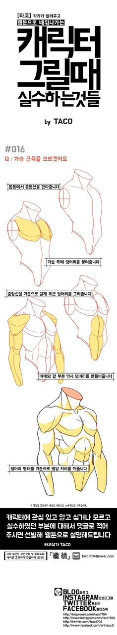 Male torso step by step Drawing Practice, Drawing Skills, Drawing Poses, Drawing Techniques, Drawing Tips, Drawing Tutorials, Painting Tutorials, Figure Drawing Reference, Body Reference