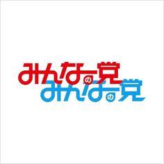 黑秀網 HeyShow.com - 台灣設計師入口網站,設計人與設計創意作品大本營! > 設計文章 > 視覺設計 > 無聊政黨形象 OUT! 看日本政黨標誌字體設計