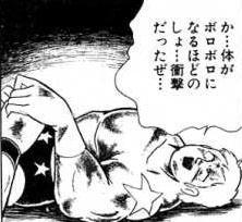 か…体がボロボロになるほどのしょ…衝撃だったぜ… #レス画像 #comics #manga