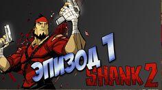 Shank 2 - прохождение - эпизод 1