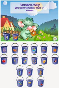 Играем до школы: Дидактическая игра для автоматизации звука С-Сь в словах - Поможем слону
